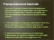 Період визвольної боротьби Про життя Григорія Косинки протягом визвольної бор...