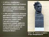 У 1979 в с. Щербанівка встановлено пам'ятник Косинці . Михайло Горловий є авт...