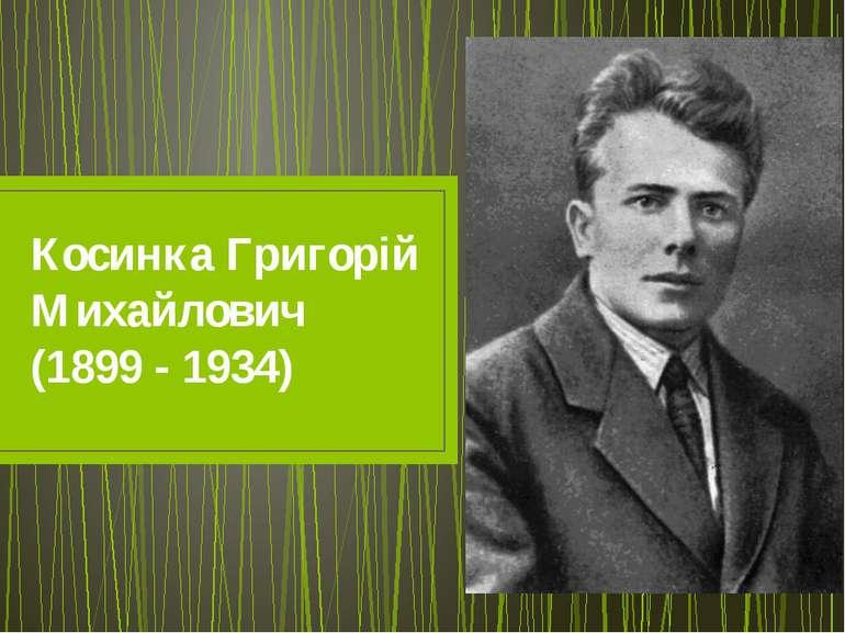 Косинка Григорій Михайлович (1899 - 1934)