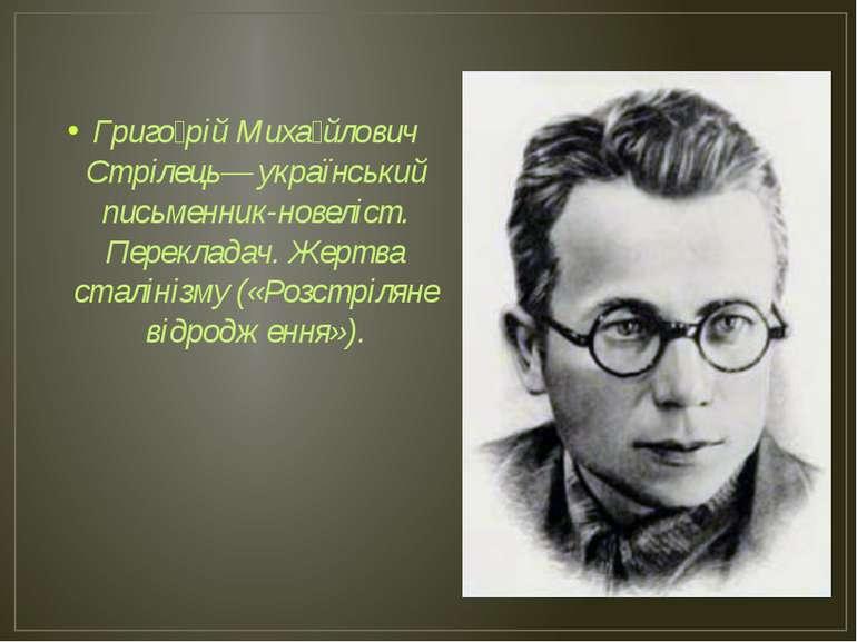 Григо рій Миха йлович Стрілець— український письменник-новеліст. Перекладач. ...