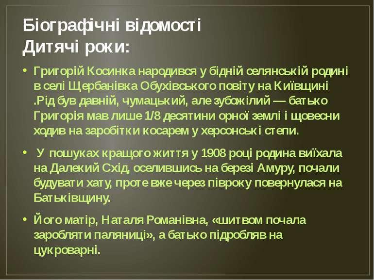 Біографічні відомості Дитячі роки: Григорій Косинка народився у бідній селянс...
