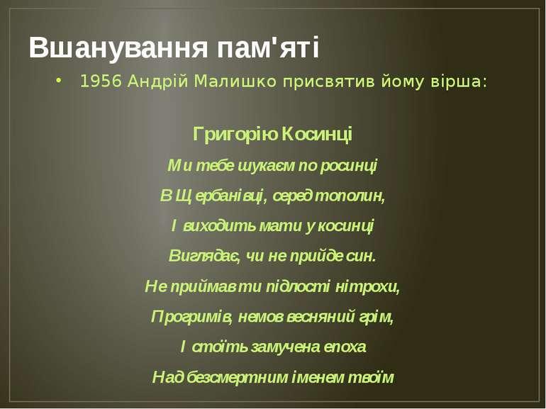 Вшанування пам'яті 1956 Андрій Малишко присвятив йому вірша: Григорію Косинці...