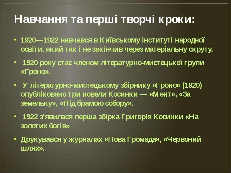 Навчання та перші творчі кроки: 1920—1922 навчався в Київському інституті нар...