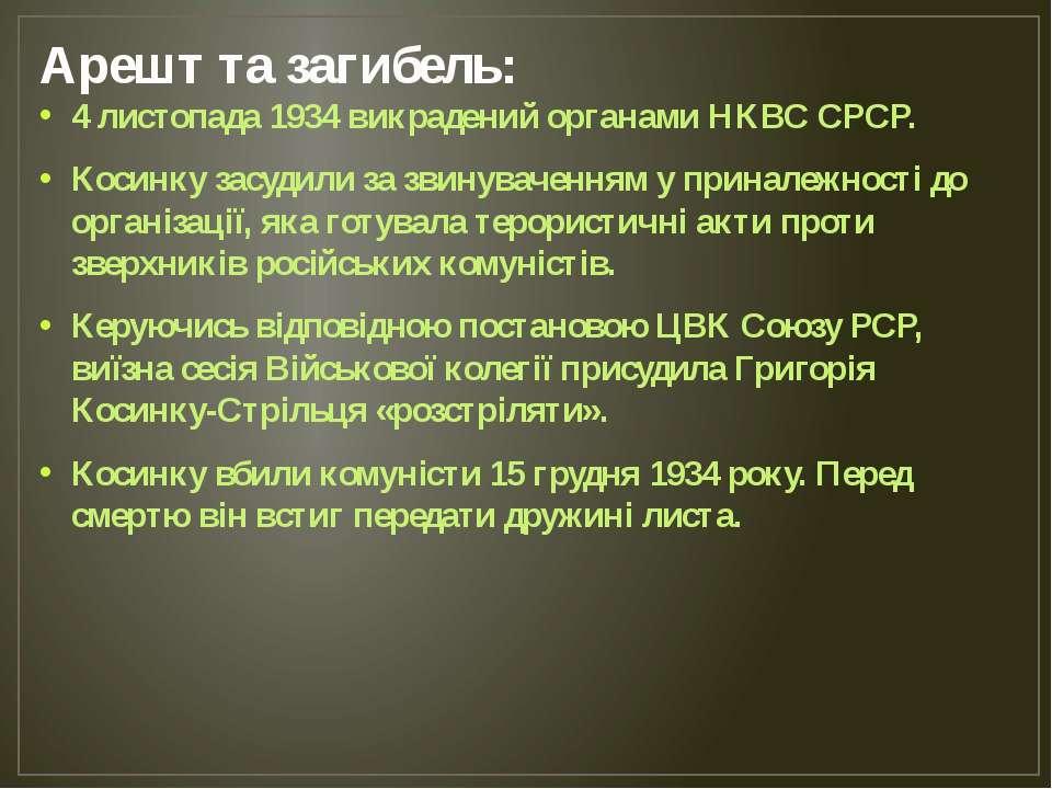 Арешт та загибель: 4 листопада 1934 викрадений органами НКВС СРСР. Косинку за...