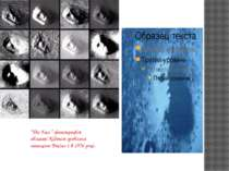 """""""The Face""""-фотографія області Кідонія зроблена станцією Вікінг-1 в 1976 році."""