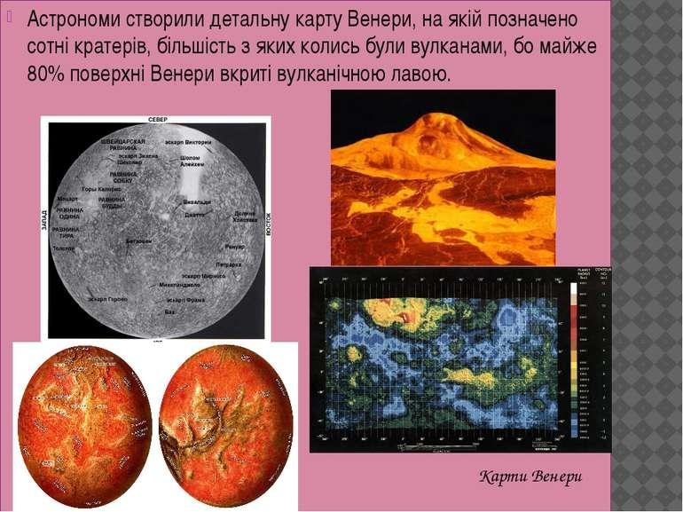 Астрономи створили детальну карту Венери, на якій позначено сотні кратерів, б...