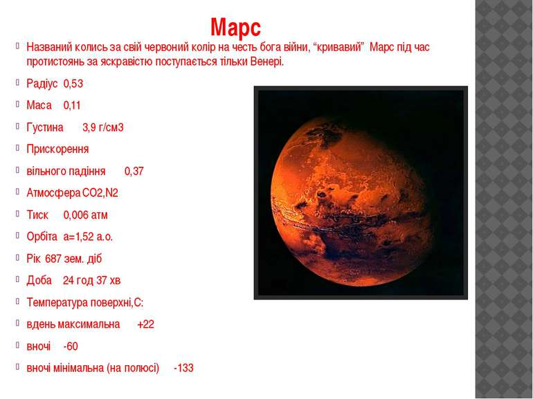 """Марс Названий колись за свій червоний колір на честь бога війни, """"кривавий"""" М..."""