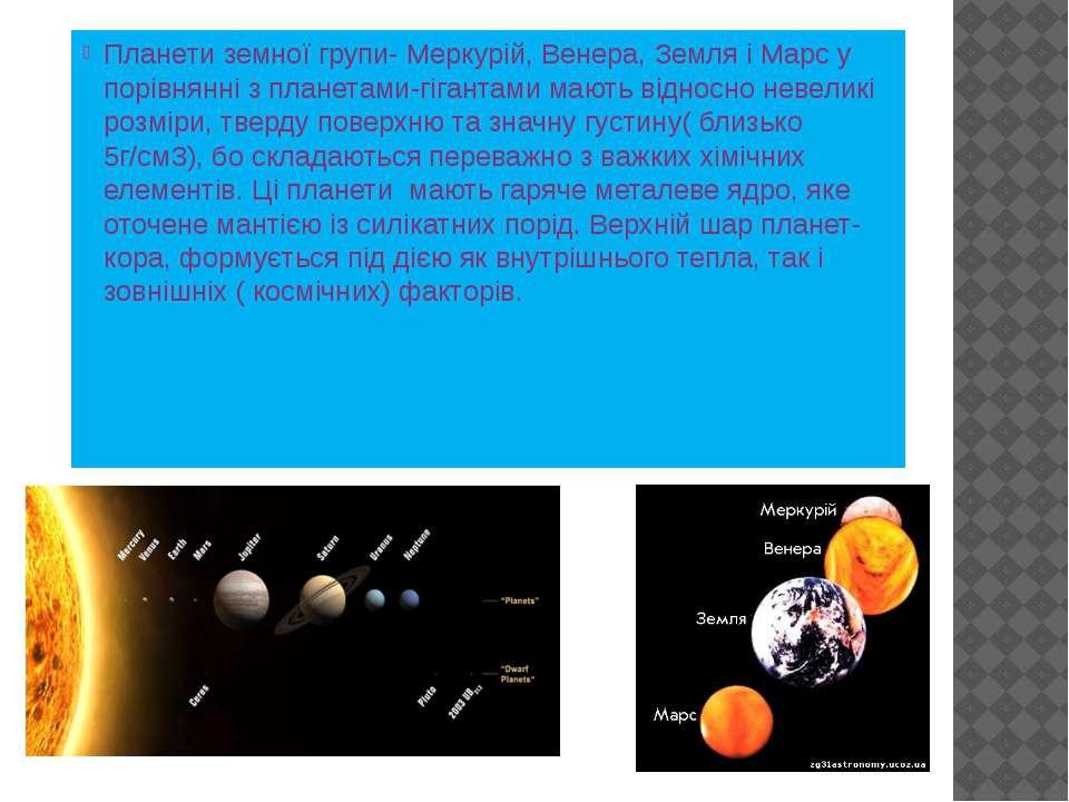 Планети земної групи- Меркурій, Венера, Земля і Марс у порівнянні з планетами...
