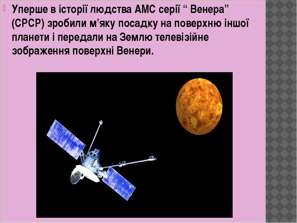 """Уперше в історії людства АМС серії """" Венера"""" (СРСР) зробили м'яку посадку на ..."""