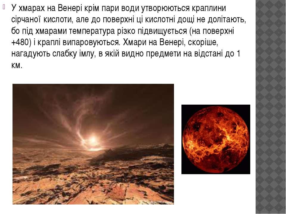 У хмарах на Венері крім пари води утворюються краплини сірчаної кислоти, але ...