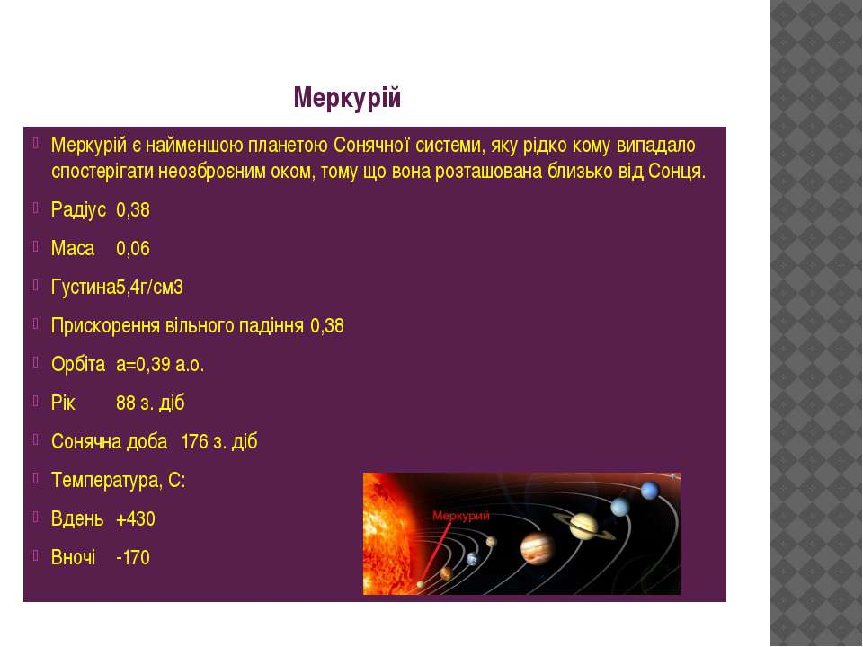 Меркурій Меркурій є найменшою планетою Сонячної системи, яку рідко кому випад...