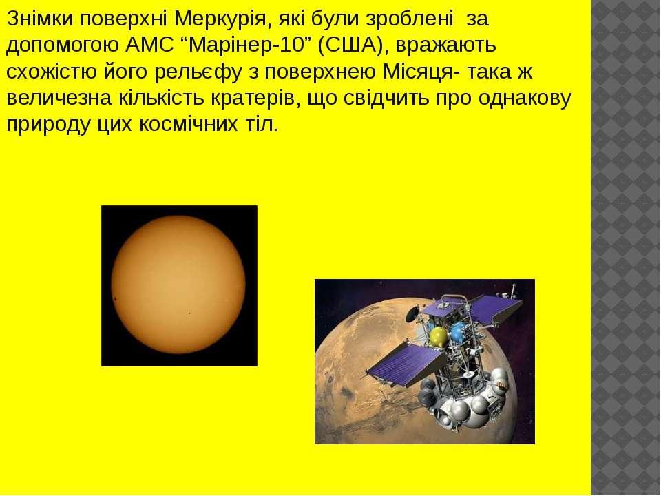 """Знімки поверхні Меркурія, які були зроблені за допомогою АМС """"Марінер-10"""" (СШ..."""