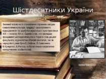 Шістдесятники України Значний вплив на їх становлення справила західна гумані...