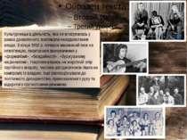 Культурницька діяльність, яка не вписувалась у рамки дозволеного, викликала н...