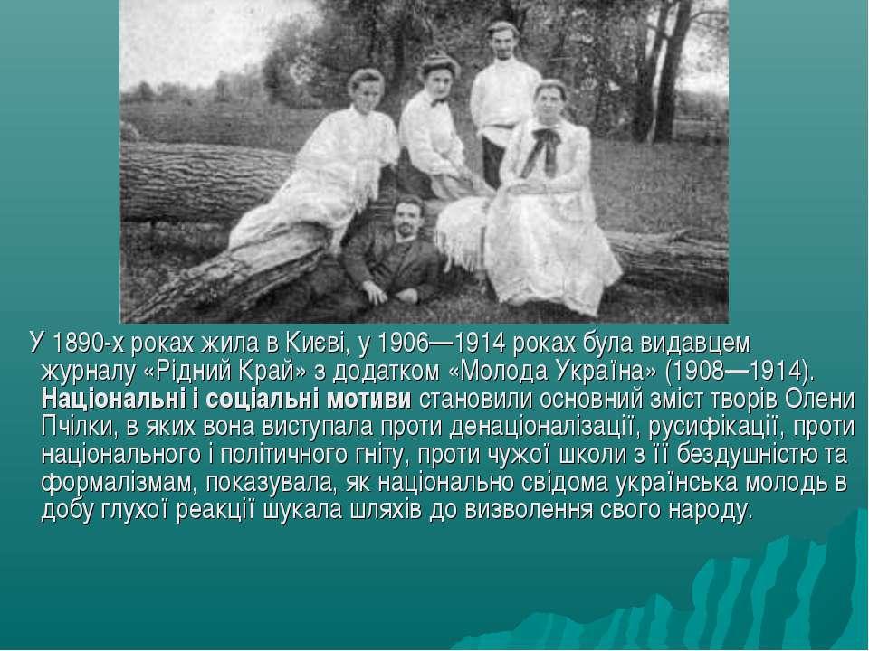 У1890-хроках жила вКиєві, у1906—1914роках була видавцем журналу«Рідний ...
