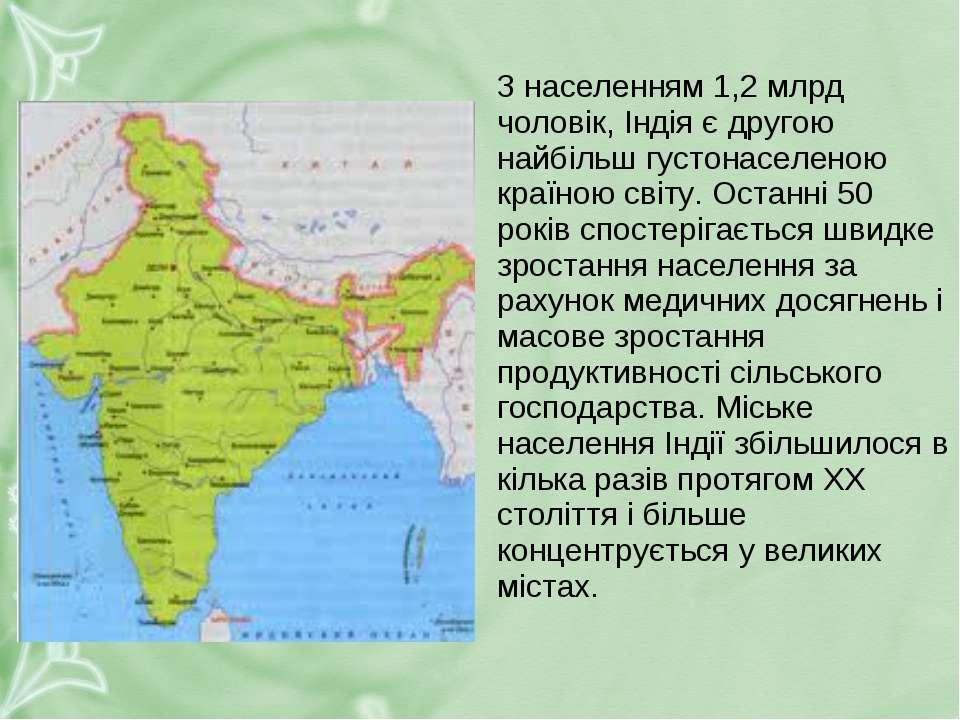 Знаселенням1,2млрд чоловік, Індія є другою найбільш густонаселеною країною...