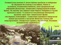 Останні роки життя Л. Косач-Квітки пройшли в подорожах на лікування доЄгипту...