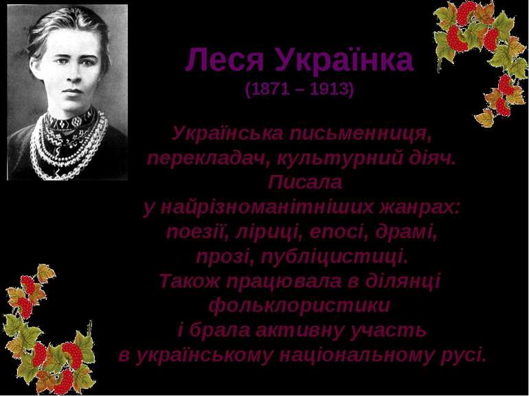 Леся Українка (1871 – 1913) Українськаписьменниця, перекладач, культурний д...