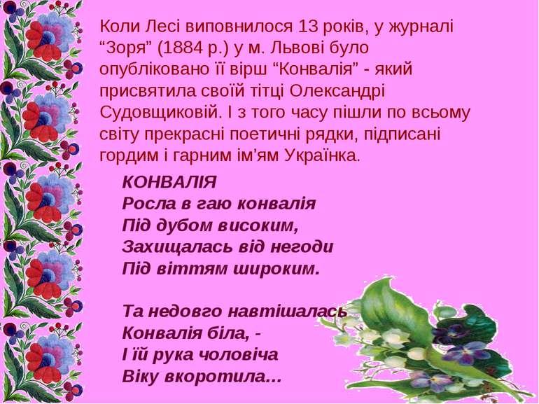 """Коли Лесі виповнилося 13 років, у журналі """"Зоря"""" (1884 р.) у м. Львові було о..."""