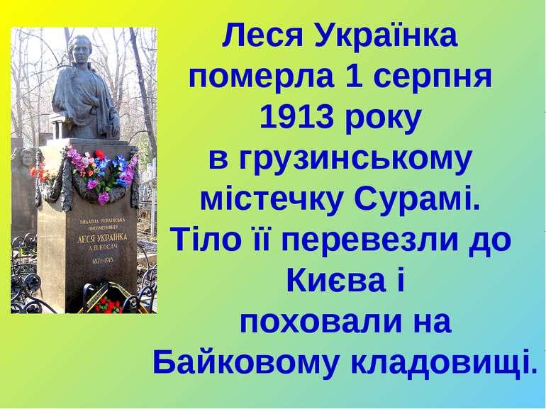 Леся Українка померла 1 серпня 1913 року в грузинському містечку Сурамі. Тіло...