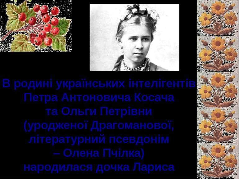 В родині українських інтелігентів Петра Антоновича Косача та Ольги Петрівни (...
