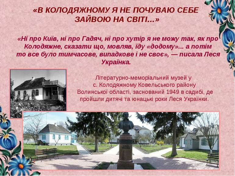 «ВКОЛОДЯЖНОМУ ЯНЕПОЧУВАЮ СЕБЕ ЗАЙВОЮ НАСВІТІ…» «Ні про Київ, ніпро Гадяч...