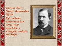 Батько Лесі – Петро Антонович Косач Батько Лесі – Петро Антонович Косач був л...