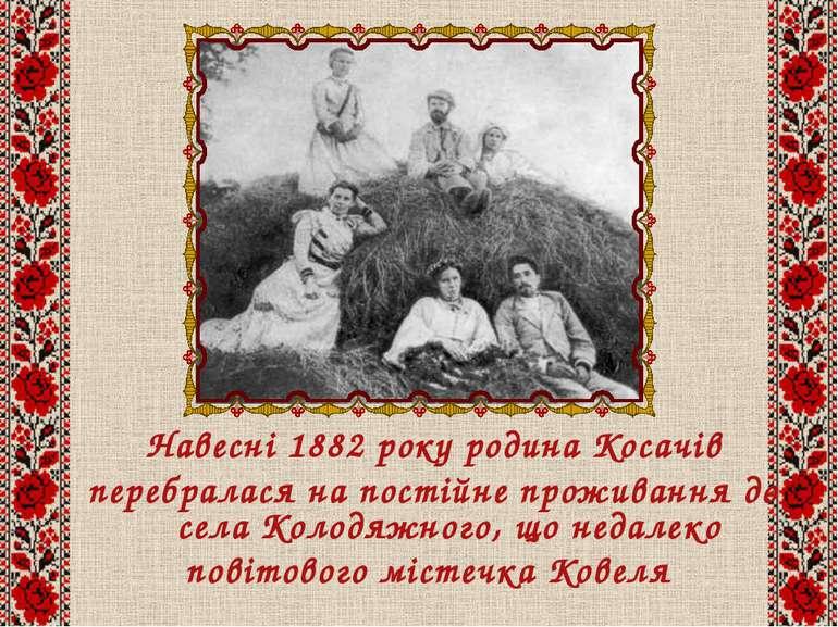 Навесні 1882 року родина Косачів Навесні 1882 року родина Косачів перебралася...