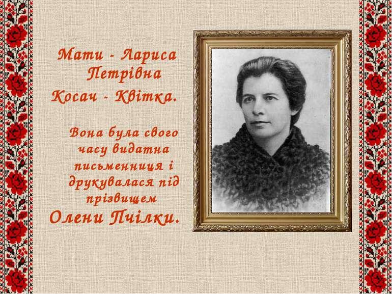 Мати - Лариса Петрівна Мати - Лариса Петрівна Косач - Квітка. Вона була свого...