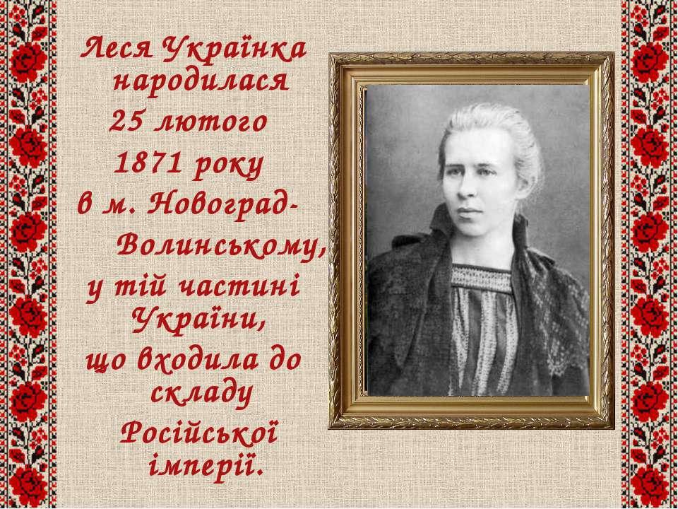Леся Українка народилася Леся Українка народилася 25 лютого 1871 року в м. Но...
