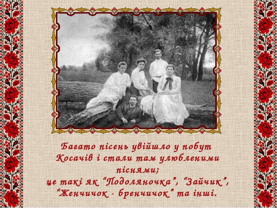 Багато пісень увійшло у побут Багато пісень увійшло у побут Косачів і стали т...