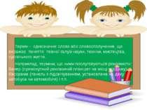 Термін - однозначне слово або словосполучення, що виражає поняття певної галу...
