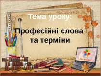 Тема уроку: Професійні слова та терміни