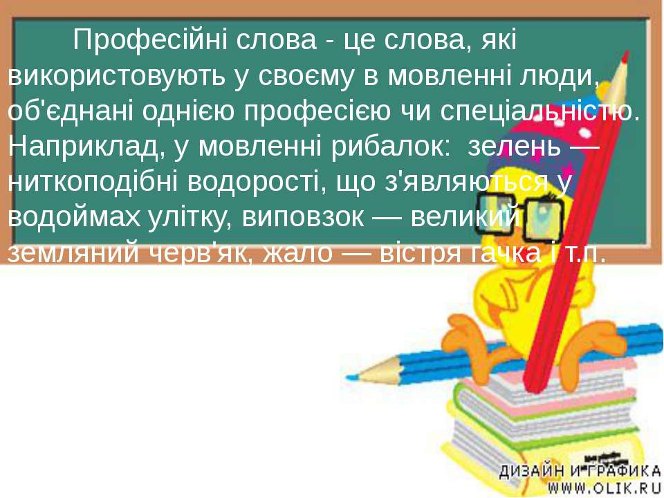 Професійні слова - це слова, які використовують у своєму в мовленні люди, об'...