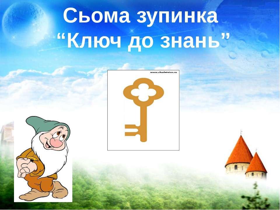 """Сьома зупинка """"Ключ до знань"""""""