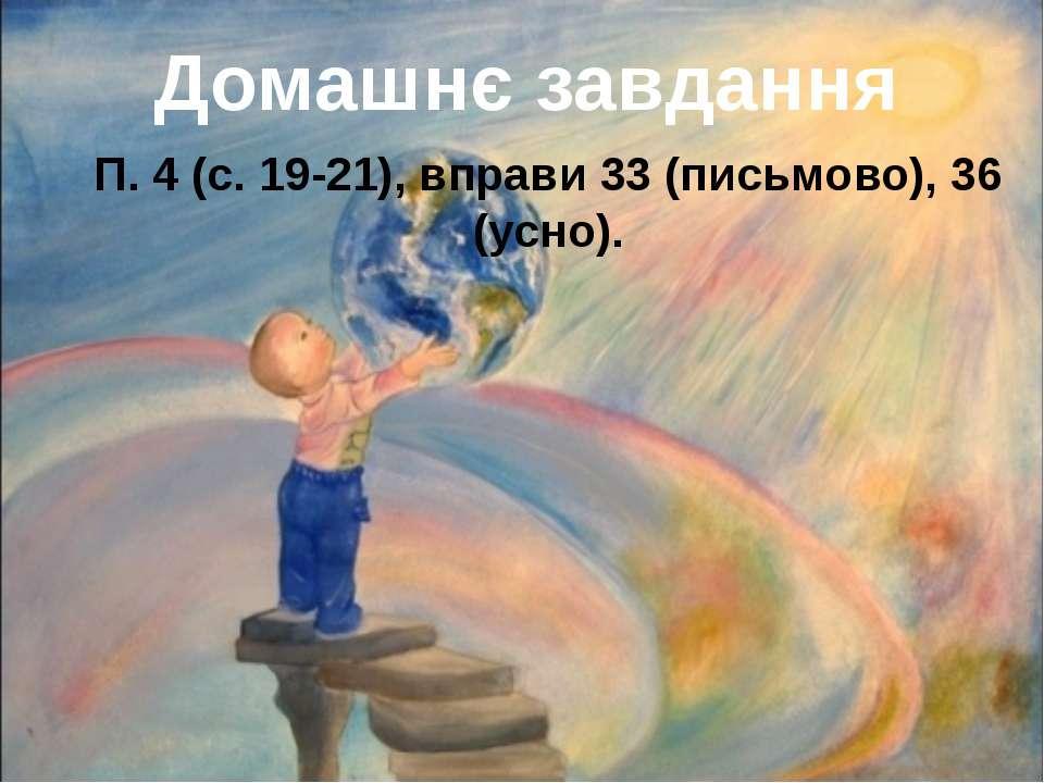 П. 4 (с. 19-21), вправи 33 (письмово), 36 (усно). Домашнє завдання