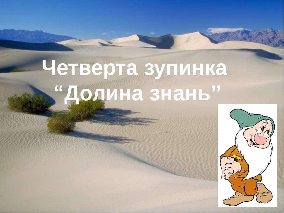 "Четверта зупинка ""Долина знань"""