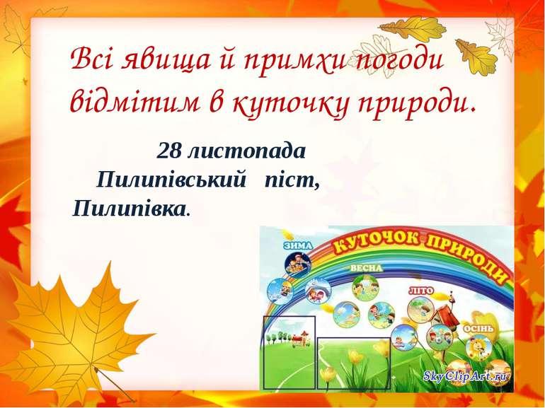 Всі явища й примхи погоди відмітим в куточку природи. 28 листопада Пилипівськ...
