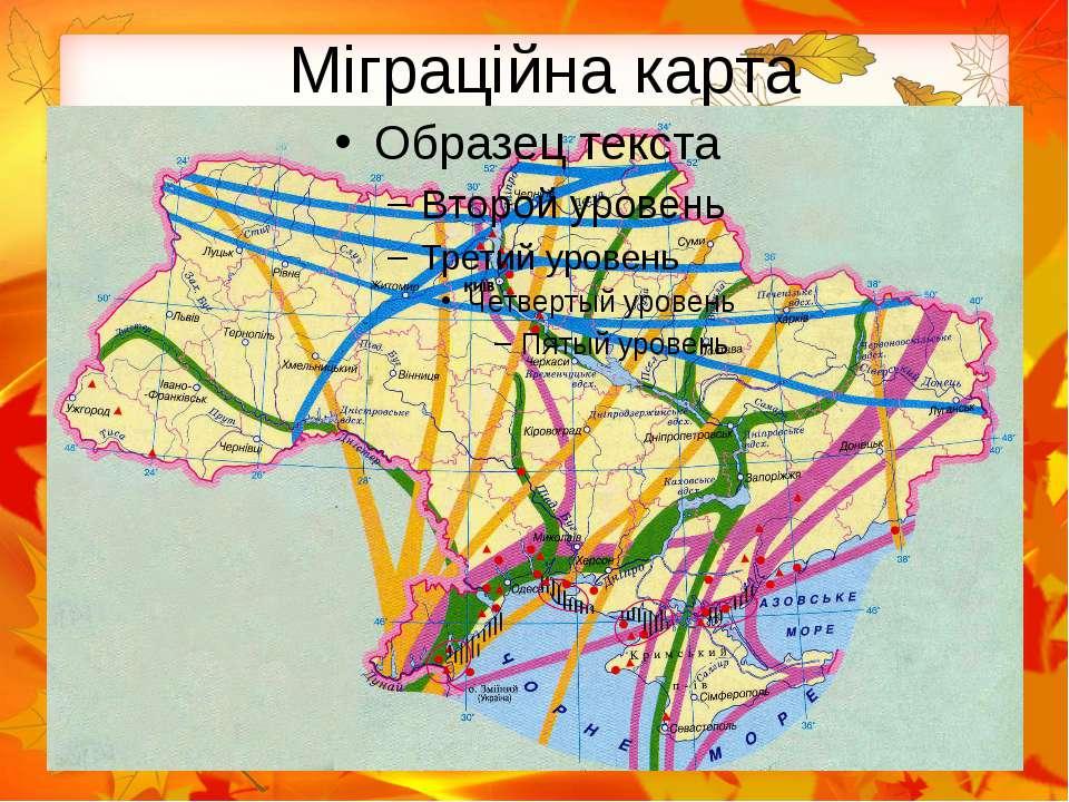 Міграційна карта