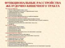 ФУНКЦИОНАЛЬНЫЕ РАССТРОЙСТВА ЖЕЛУДОЧНО-КИШЕЧНОГО ТРАКТА Расстройства пищевода:...