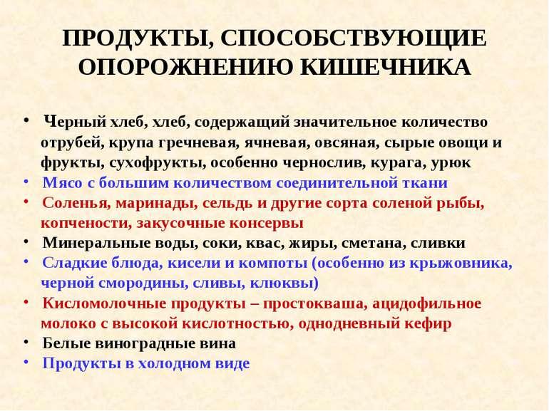 ПРОДУКТЫ, СПОСОБСТВУЮЩИЕ ОПОРОЖНЕНИЮ КИШЕЧНИКА Черный хлеб, хлеб, содержащий ...