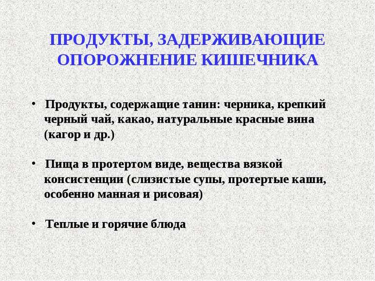 ПРОДУКТЫ, ЗАДЕРЖИВАЮЩИЕ ОПОРОЖНЕНИЕ КИШЕЧНИКА Продукты, содержащие танин: чер...