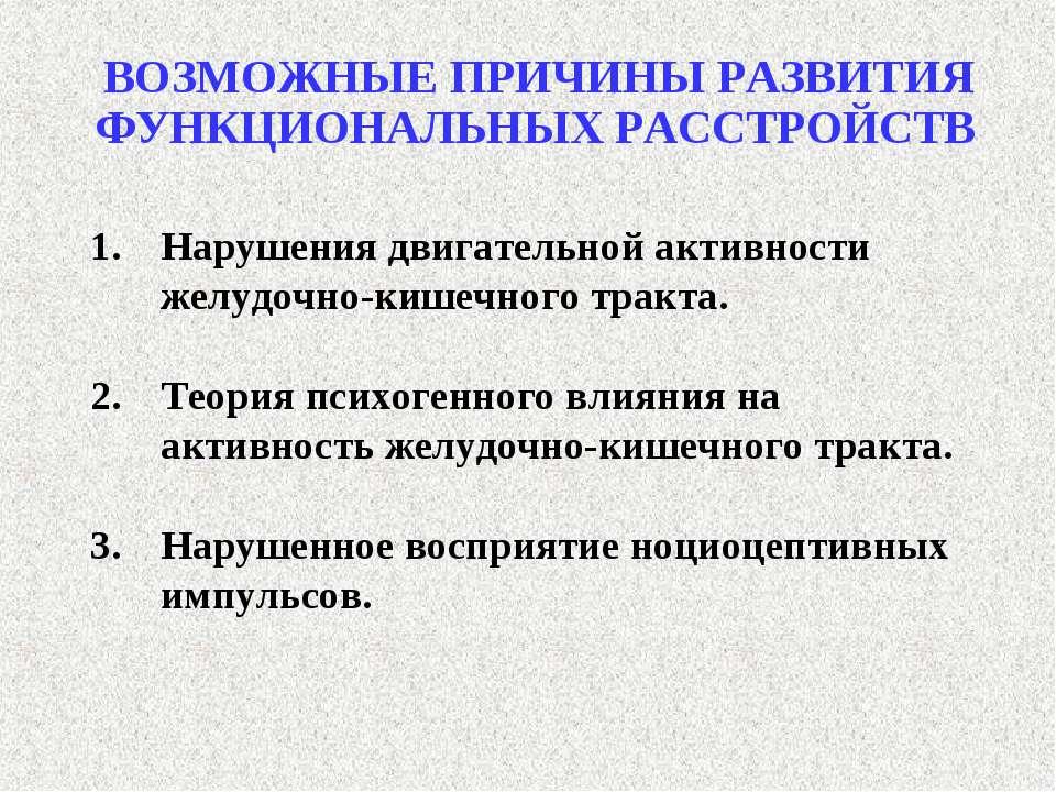 ВОЗМОЖНЫЕ ПРИЧИНЫ РАЗВИТИЯ ФУНКЦИОНАЛЬНЫХ РАССТРОЙСТВ Нарушения двигательной ...