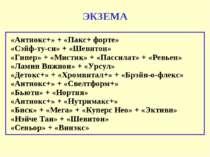 ЭКЗЕМА «Антиокс+» + «Пакс+ форте» «Сэйф-ту-си» + «Шевитон» «Гипер» + «Мистик»...