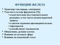 ФУНКЦИИ ЖЕЛЕЗА Транспорт кислорода, электронов Участие в составе ферментов (7...