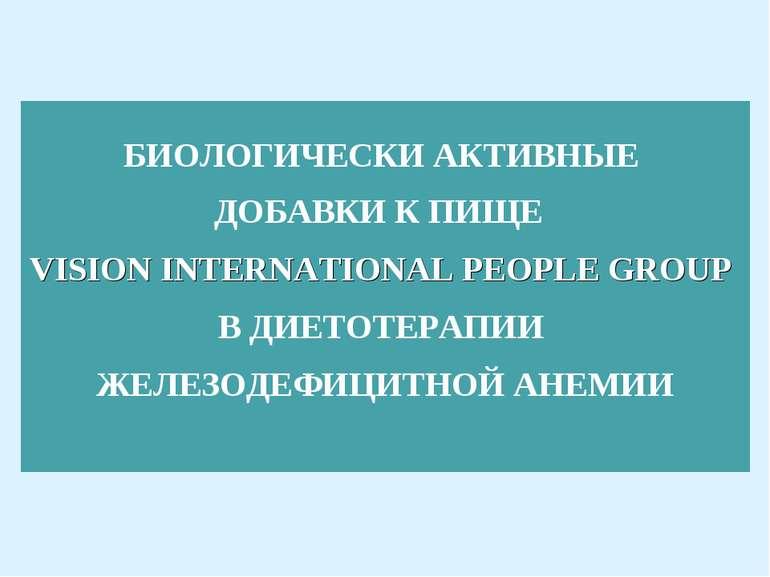 БИОЛОГИЧЕСКИ АКТИВНЫЕ ДОБАВКИ К ПИЩЕ VISION INTERNATIONAL PEOPLE GROUP В ДИЕТ...