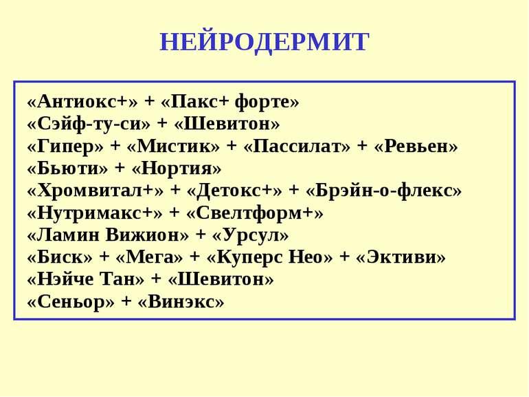 НЕЙРОДЕРМИТ «Антиокс+» + «Пакс+ форте» «Сэйф-ту-си» + «Шевитон» «Гипер» + «Ми...