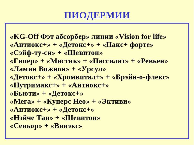 ПИОДЕРМИИ «KG-Off Фэт абсорбер» линии «Vision for life» «Антиокс+» + «Детокс+...