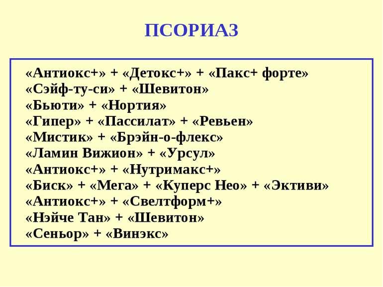 ПСОРИАЗ «Антиокс+» + «Детокс+» + «Пакс+ форте» «Сэйф-ту-си» + «Шевитон» «Бьют...