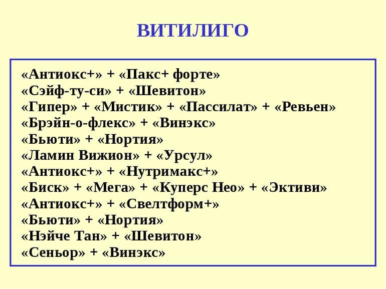 ВИТИЛИГО «Антиокс+» + «Пакс+ форте» «Сэйф-ту-си» + «Шевитон» «Гипер» + «Мисти...